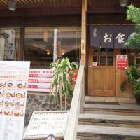 高雄市美食 餐廳 異國料理 日式料理 吉里吉里和食屋 照片