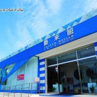 苗栗縣休閒旅遊 景點 觀光工廠 臺鹽鹽來館 照片