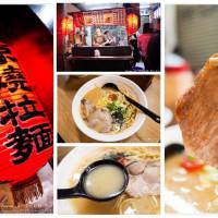 台中市美食 餐廳 異國料理 日式料理 京燒拉麵 ラーメン 照片