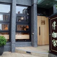 高雄市美食 餐廳 咖啡、茶 咖啡館 伴珈家 照片