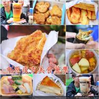 桃園市美食 攤販 台式小吃 歐爸手作烘焙、Base茶舖、小熊燒雞蛋糕、派克脆皮雞排、讚壽司 照片