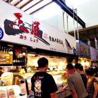 屏東縣美食 攤販 攤販其他 東港王匠生魚片專賣店 照片