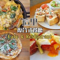 台中市美食 餐廳 異國料理 多國料理 這里Cafe & Restaurant 照片
