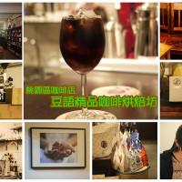 桃園市美食 餐廳 咖啡、茶 咖啡館 豆語精品咖啡烘焙坊 照片