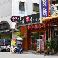 台中市美食 餐廳 異國料理 日式料理 吉津日式玉定食 照片