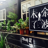 台北市美食 餐廳 咖啡、茶 咖啡館 參差 餘波未了 Remember Cafe 照片