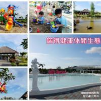 嘉義縣休閒旅遊 景點 觀光工廠 諾得健康休閒生態園區 照片