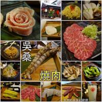 台北市美食 餐廳 餐廳燒烤 燒肉 吳桑燒肉 照片