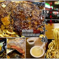 台中市美食 攤販 牛排 超大牛排 照片