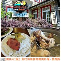 南投縣美食 餐廳 異國料理 異國料理其他 清境魯媽媽雲南擺夷料理 照片