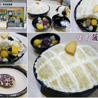 台中市美食 餐廳 飲料、甜品 剉冰、豆花 寶島菠蘿團 照片