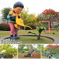 台南市休閒旅遊 景點 公園 南科幾米藝術公園 照片