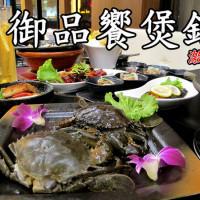 台南市美食 餐廳 中式料理 粵菜、港式飲茶 御品饗 粵式煲鍋 照片