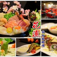 台北市美食 餐廳 異國料理 日式料理 花漁新和風料理 照片