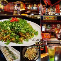 台北市美食 餐廳 異國料理 日式料理 気分屋DINING 笑和 照片