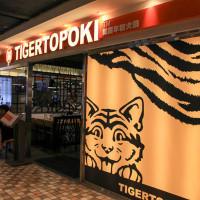 台北市美食 餐廳 異國料理 韓式料理 Tigertopoki泰一格韓國年糕火鍋 (統一時代店) 照片