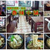 桃園市美食 餐廳 素食 香辣小舖 照片