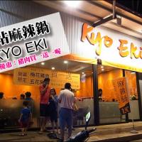 台南市美食 餐廳 火鍋 麻辣鍋 金站麻辣鍋 KYO EKI 照片