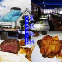 台北市美食 餐廳 異國料理 星辰牛排館 照片