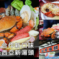 新北市美食 餐廳 餐廳燒烤 猛嘎海鮮燒物 照片