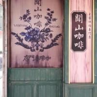 台北市美食 餐廳 咖啡、茶 咖啡館 聞山咖啡 (台大店) 照片