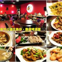 新竹市美食 餐廳 中式料理 熱炒、快炒 霸道啤酒屋(川湘熱炒) 照片