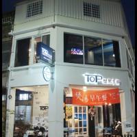 高雄市美食 餐廳 火鍋 火鍋其他 TOP型男主廚 暖暖小舖 照片