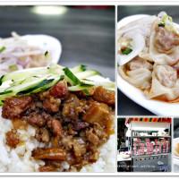 高雄市美食 餐廳 中式料理 小吃 鴻記水餃 照片