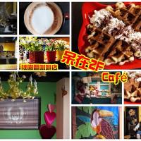 桃園市美食 餐廳 咖啡、茶 咖啡、茶其他 呆在2F Café 照片