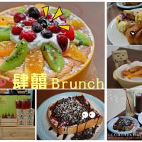新北市美食 餐廳 異國料理 異國料理其他 肆囍BRUNCH 照片