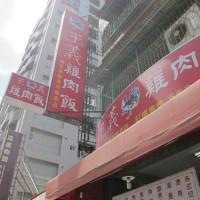 高雄市美食 餐廳 中式料理 小吃 王義雞肉飯(文信店) 照片