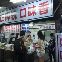 台北市美食 餐廳 飲料、甜品 剉冰、豆花 景美好吃豆花 照片