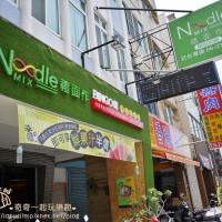 台南市美食 餐廳 中式料理 小吃 NoodleMix禮面作 BINGO館 照片