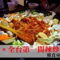 新北市美食 餐廳 異國料理 韓式料理 韓食身土不二 照片