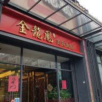 新北市美食 餐廳 中式料理 台菜 金龍鳳宴會館 照片