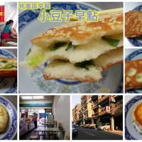 桃園市美食 餐廳 中式料理 小豆子早點 照片