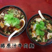 台中市美食 餐廳 中式料理 麵食點心 珍將原汁牛肉麵 照片