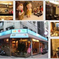 新北市美食 餐廳 素食 素食 快樂街蔬活美式料理 照片