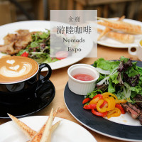 台北市美食 餐廳 咖啡、茶 咖啡館 游睦咖啡Nomads Expo 照片