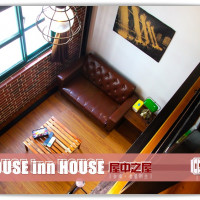 台南市休閒旅遊 住宿 民宿 House Inn House 屋中之屋 照片