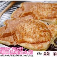 台北市美食 攤販 異國小吃 Croissant Taiyaki 可頌鯛魚燒 (永康店) 照片