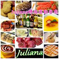 台北市美食 餐廳 飲酒 Lounge Bar Juliana食尚餐飲運動餐廳 照片