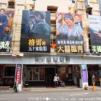 台南市休閒旅遊 景點 展覽館 全美戲院 照片