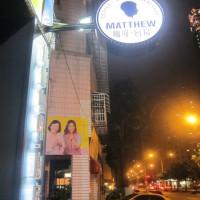 高雄市美食 餐廳 異國料理 義式料理 馬修咖啡.廚房 照片
