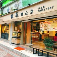 台北市美食 餐廳 中式料理 江浙菜 蘇杭點心店 (民生東路店) 照片
