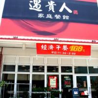 台中市美食 餐廳 中式料理 台菜 遇貴人家庭式餐館 照片