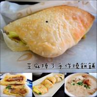 台中市美食 餐廳 中式料理 中式早餐、宵夜 芝麻掉了手作燒餅舖 照片