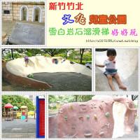 新竹縣休閒旅遊 景點 公園 竹北文化公園 照片