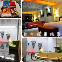 台中市休閒旅遊 住宿 汽車旅館 悅萊精品旅館 照片