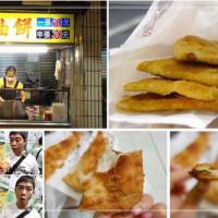 台南市美食 餐廳 中式料理 小吃 馬祖蔥油餅 照片